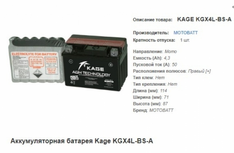 Мотоаккумулятор KAGE KGX4L-BS-A